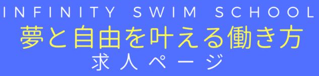 infinity swim school求人ページ